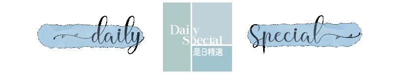 是日精選 Daily Special